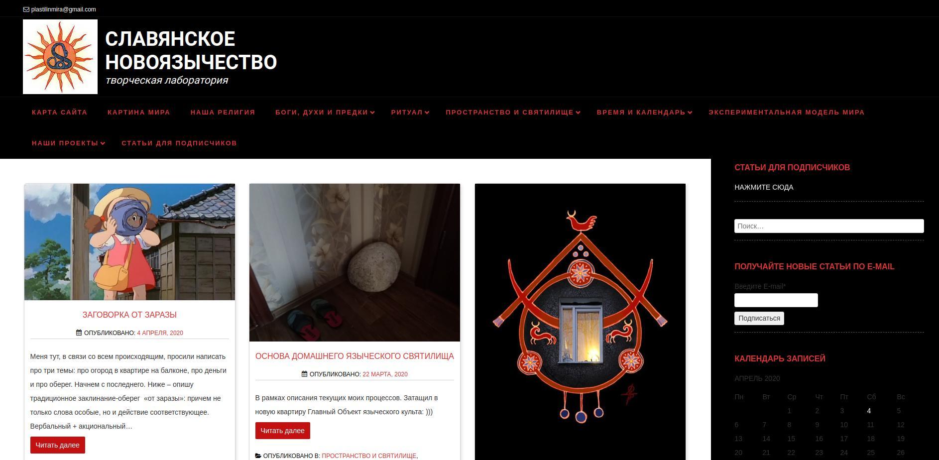 Slavic neopaganism website